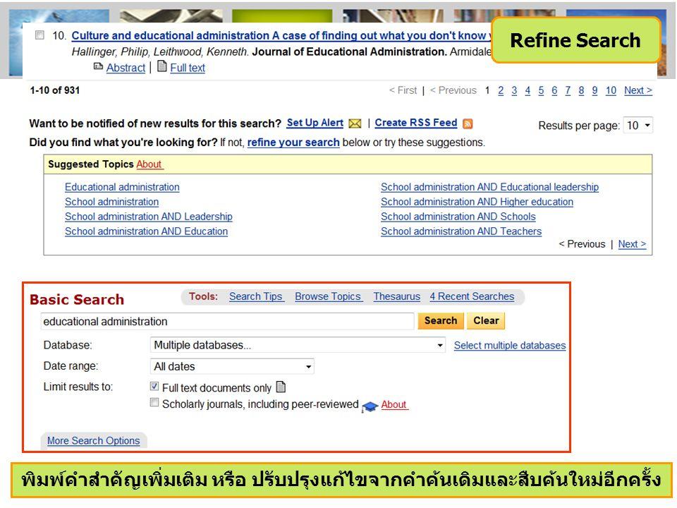 พิมพ์คำสำคัญเพิ่มเติม หรือ ปรับปรุงแก้ไขจากคำค้นเดิมและสืบค้นใหม่อีกครั้ง Refine Search