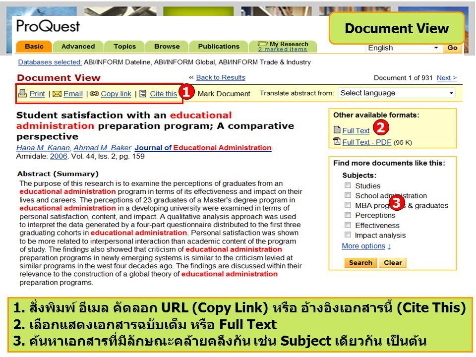 1. สั่งพิมพ์ อีเมล คัดลอก URL (Copy Link) หรือ อ้างอิงเอกสารนี้ (Cite This) 2.