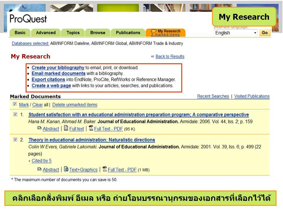 My Research คลิกเลือกสั่งพิมพ์ อีเมล หรือ ถ่ายโอนบรรณานุกรมของเอกสารที่เลือกไว้ได้
