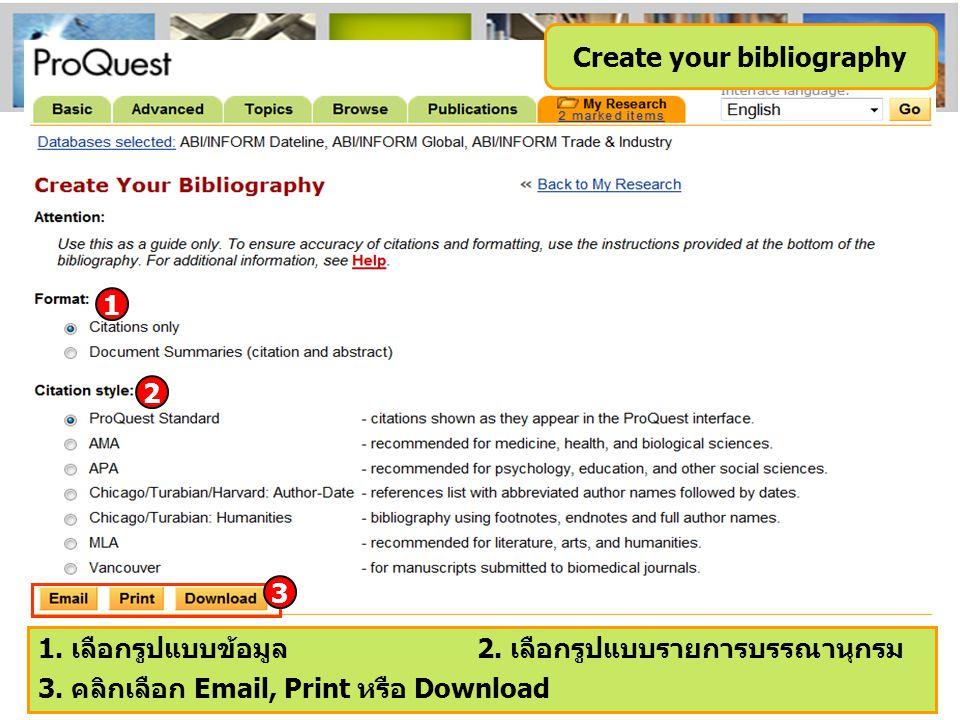 1 2 3 1. เลือกรูปแบบข้อมูล 2. เลือกรูปแบบรายการบรรณานุกรม 3.