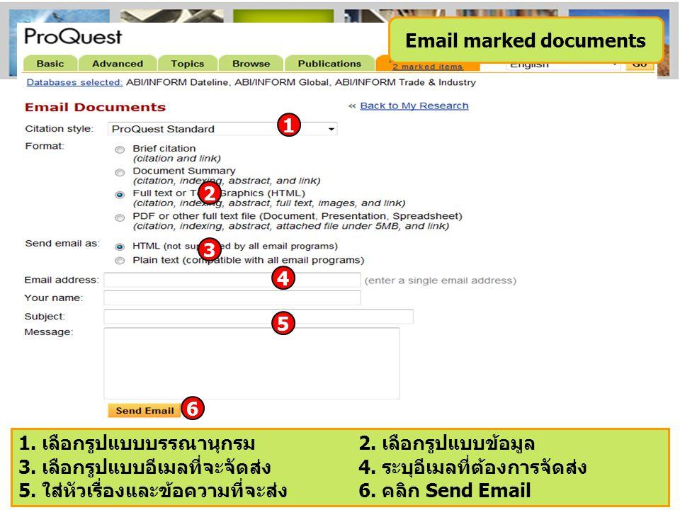 1 2 3 6 Email marked documents 4 5 1. เลือกรูปแบบบรรณานุกรม2.