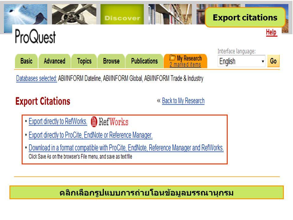 Export citations คลิกเลือกรูปแบบการถ่ายโอนข้อมูลบรรณานุกรม