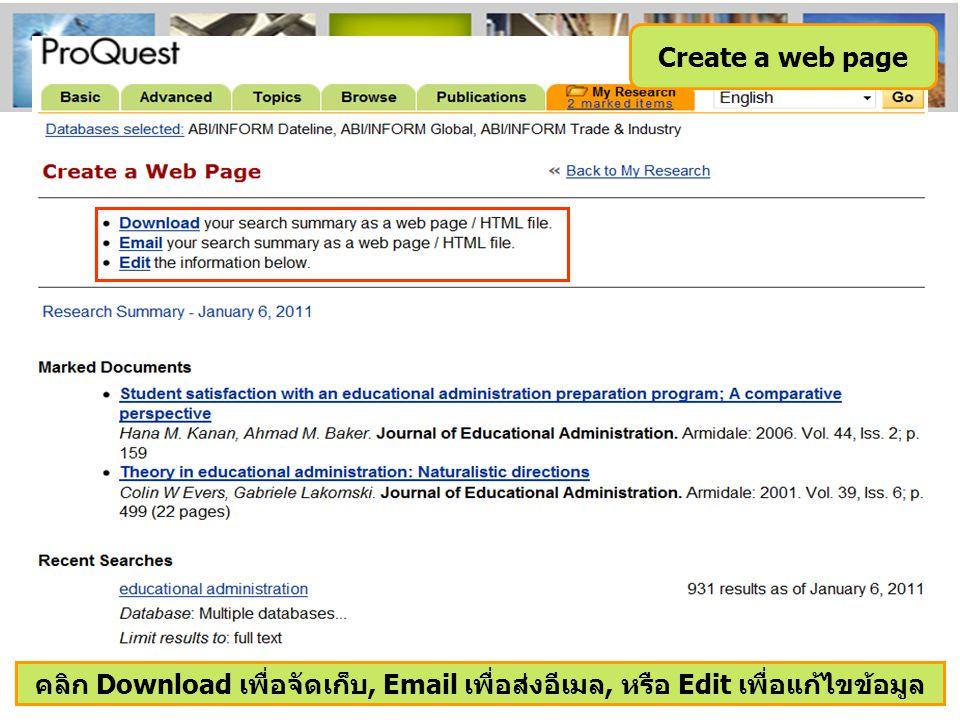 Create a web page คลิก Download เพื่อจัดเก็บ, Email เพื่อส่งอีเมล, หรือ Edit เพื่อแก้ไขข้อมูล