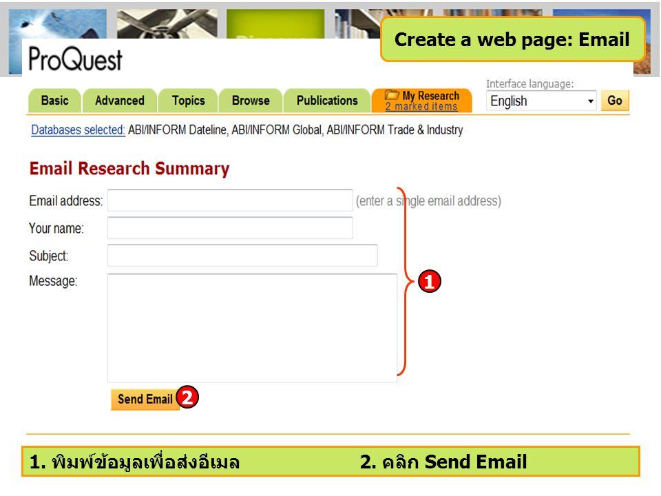 1 2 1. พิมพ์ข้อมูลเพื่อส่งอีเมล2. คลิก Send Email Create a web page: Email