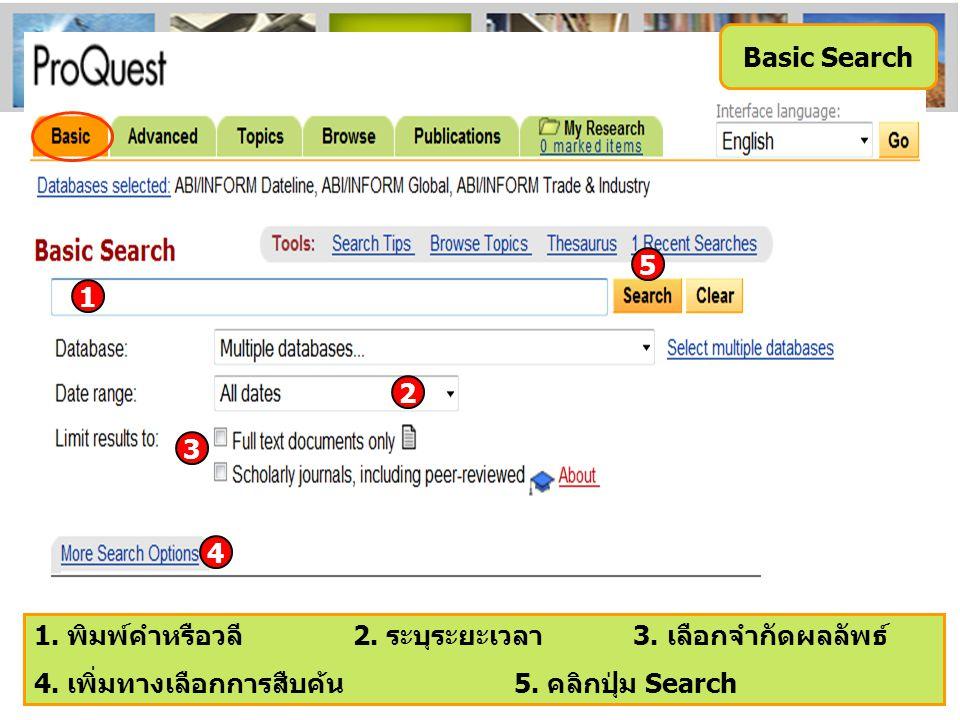 5 3 1 4 2 Basic Search 1. พิมพ์คำหรือวลี 2. ระบุระยะเวลา 3.