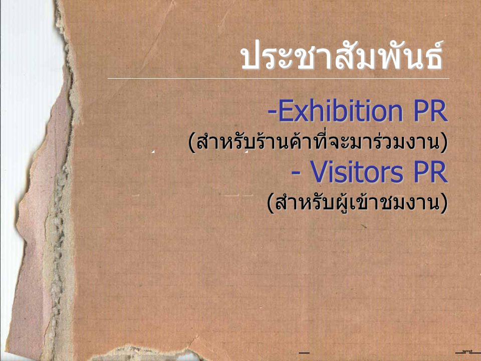 ประชาสัมพันธ์ -Exhibition PR ( สำหรับร้านค้าที่จะมาร่วมงาน ) - Visitors PR ( สำหรับผู้เข้าชมงาน )