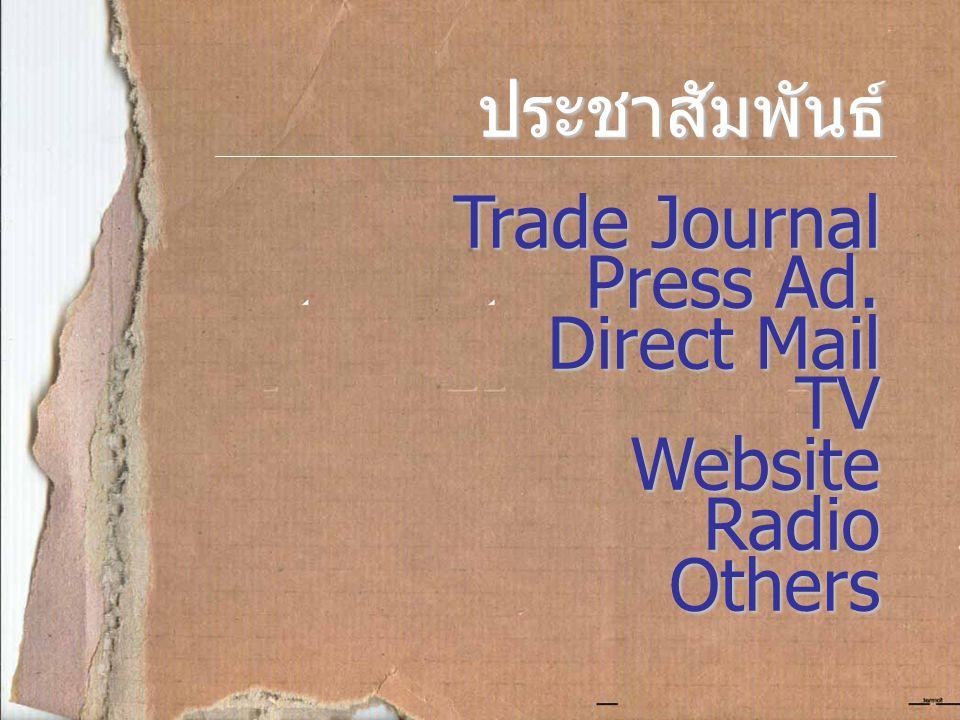 ประชาสัมพันธ์ Trade Journal Press Ad. Direct Mail TVWebsiteRadioOthers