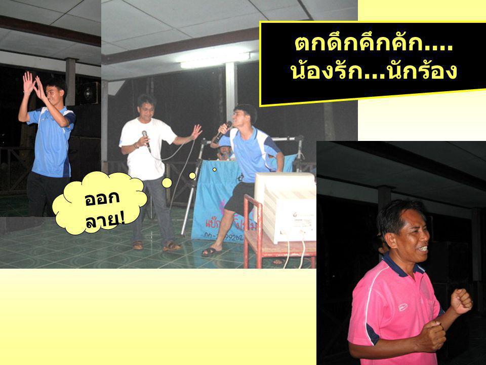 รวมพลคนร้องเพลงเพราะ..( เพราะอะไรถึงร้อง ?) ( AF ยังอาย ! )