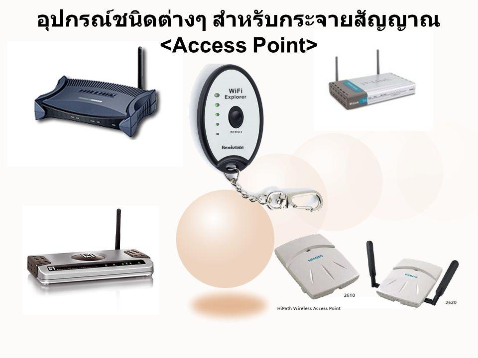 อุปกรณ์ชนิดต่างๆ สำหรับกระจายสัญญาณ