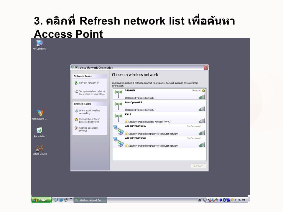 3. คลิกที่ Refresh network list เพื่อค้นหา Access Point