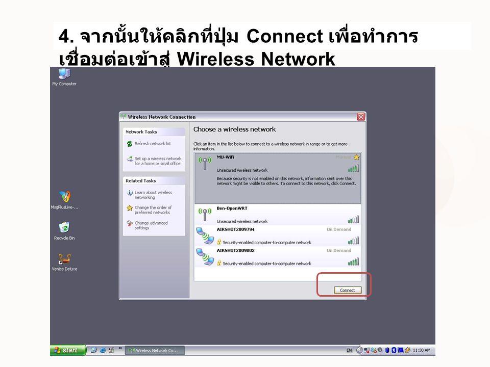 4. คลิกที่ MU-WiFi 4. จากนั้นให้คลิกที่ปุ่ม Connect เพื่อทำการ เชื่อมต่อเข้าสู่ Wireless Network