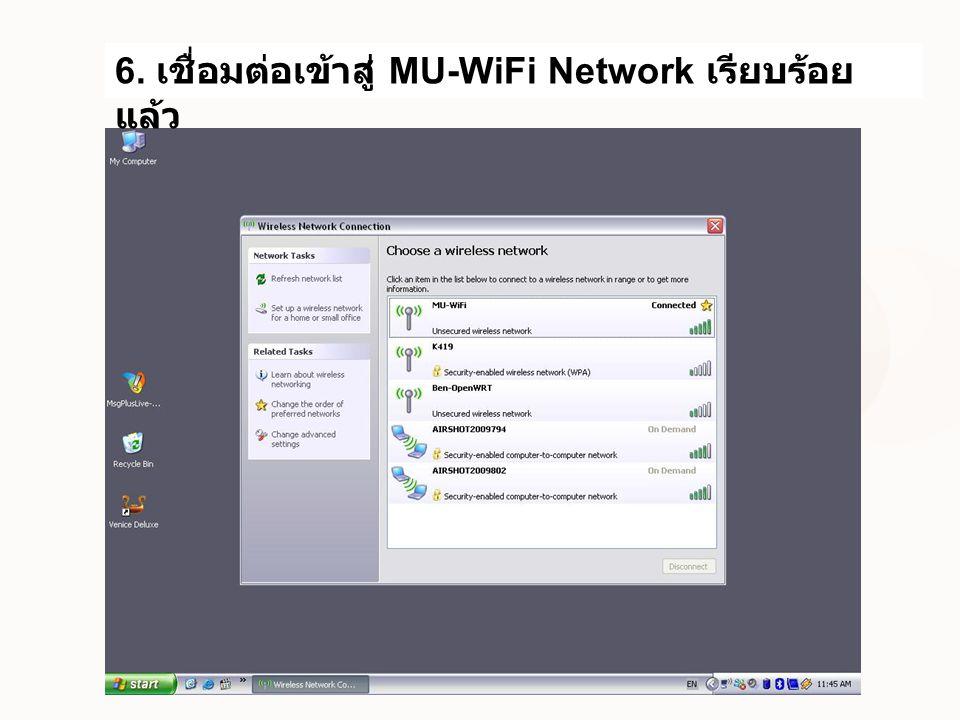 6. เชื่อมต่อเข้าสู่ MU-WiFi Network เรียบร้อย แล้ว