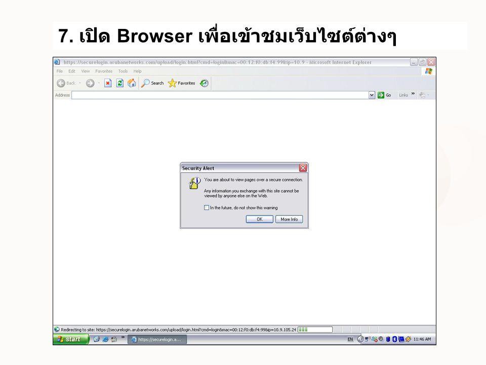 7. เปิด Browser เพื่อเข้าชมเว็บไซต์ต่างๆ