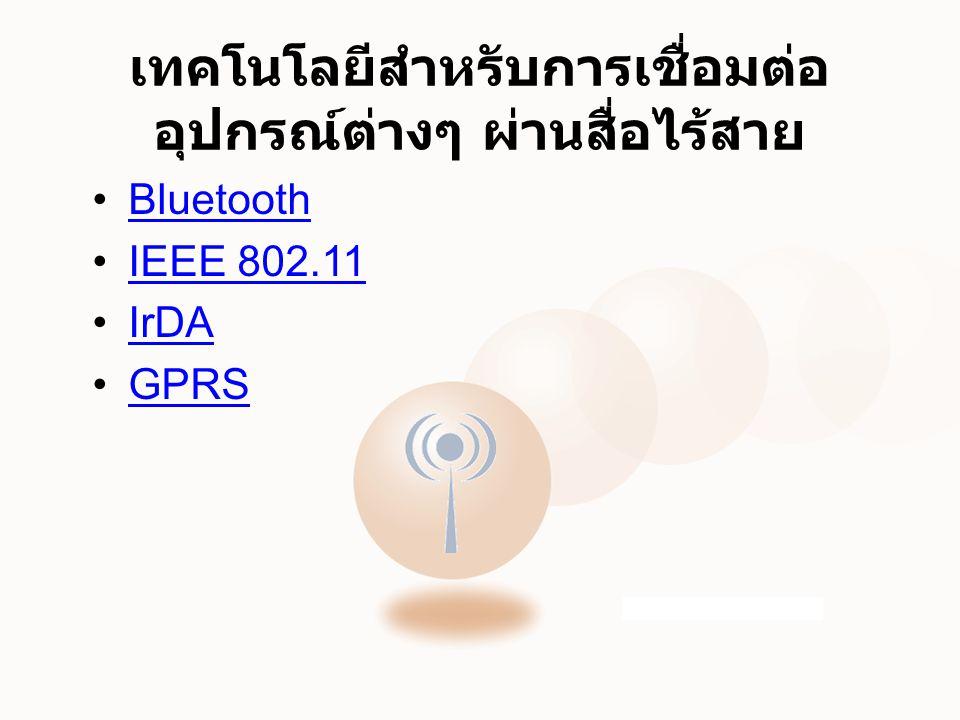 เทคโนโลยีสำหรับการเชื่อมต่อ อุปกรณ์ต่างๆ ผ่านสื่อไร้สาย •BluetoothBluetooth •IEEE 802.11IEEE 802.11 •IrDAIrDA •GPRSGPRS