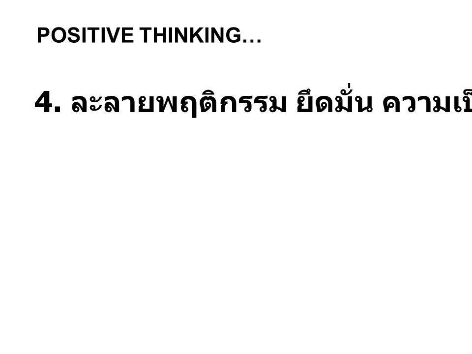 POSITIVE THINKING… 4. ละลายพฤติกรรม ยึดมั่น ความเป็นตน...
