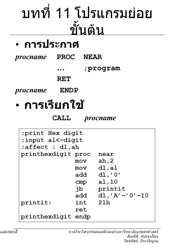 204221 องค์ประกอบคอมพิวเตอร์และภาษาแอสเซมบลี้ ภาควิชาวิศวกรรมคอมพิวเตอร์ มหาวิทยาลัยเกษตรศาสตร์ สัณฑิติ พัชรรุ่งเรือง จิตร์ทัศน์ ฝักเจริญผล บทที่ 11 โ