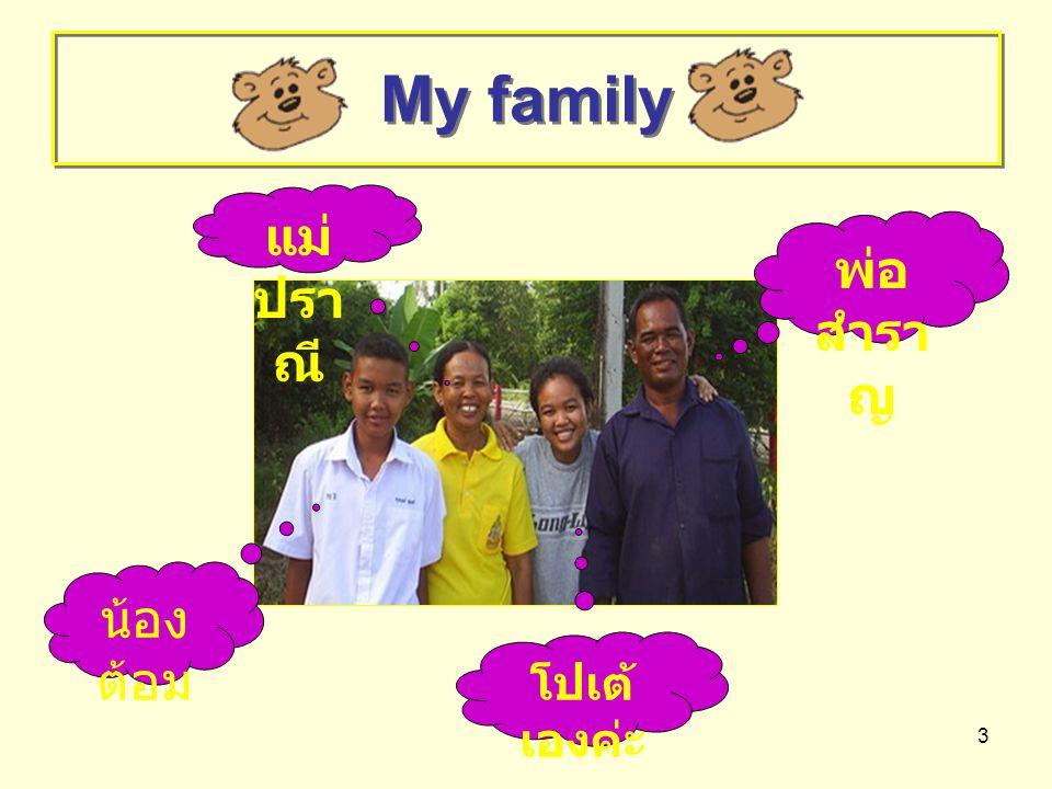 3 My family พ่อ สำรา ญ โปเต้ เองค่ะ แม่ ปรา ณี น้อง ต้อม