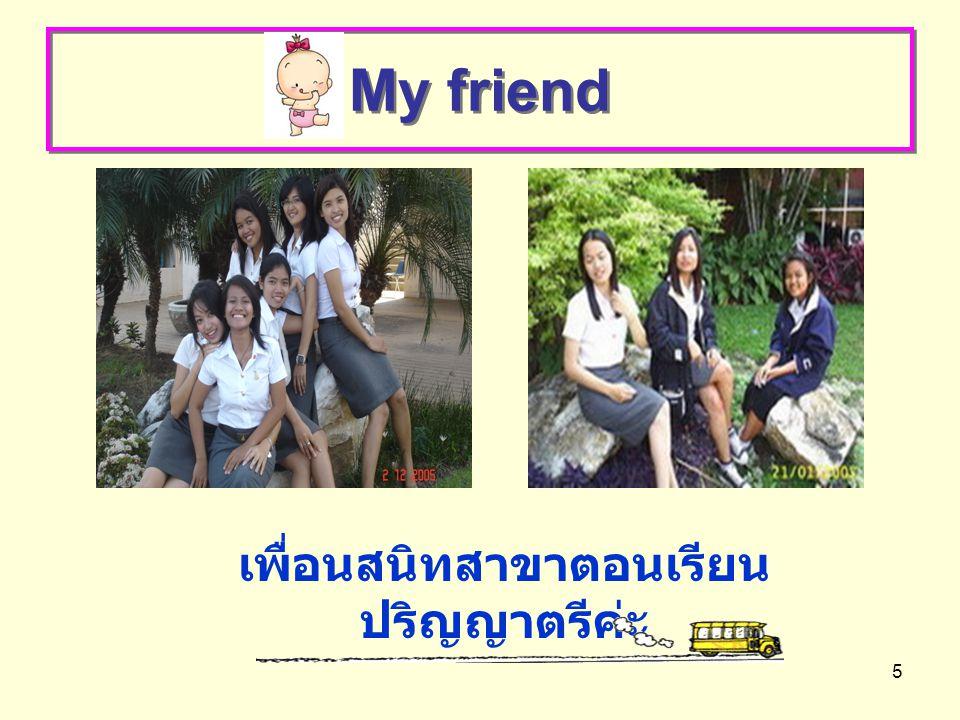5 My friend เพื่อนสนิทสาขาตอนเรียน ปริญญาตรีค่ะ