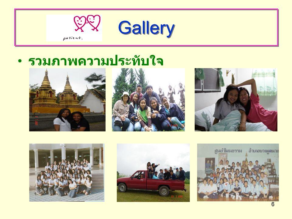 6 Gallery • รวมภาพความประทับใจ