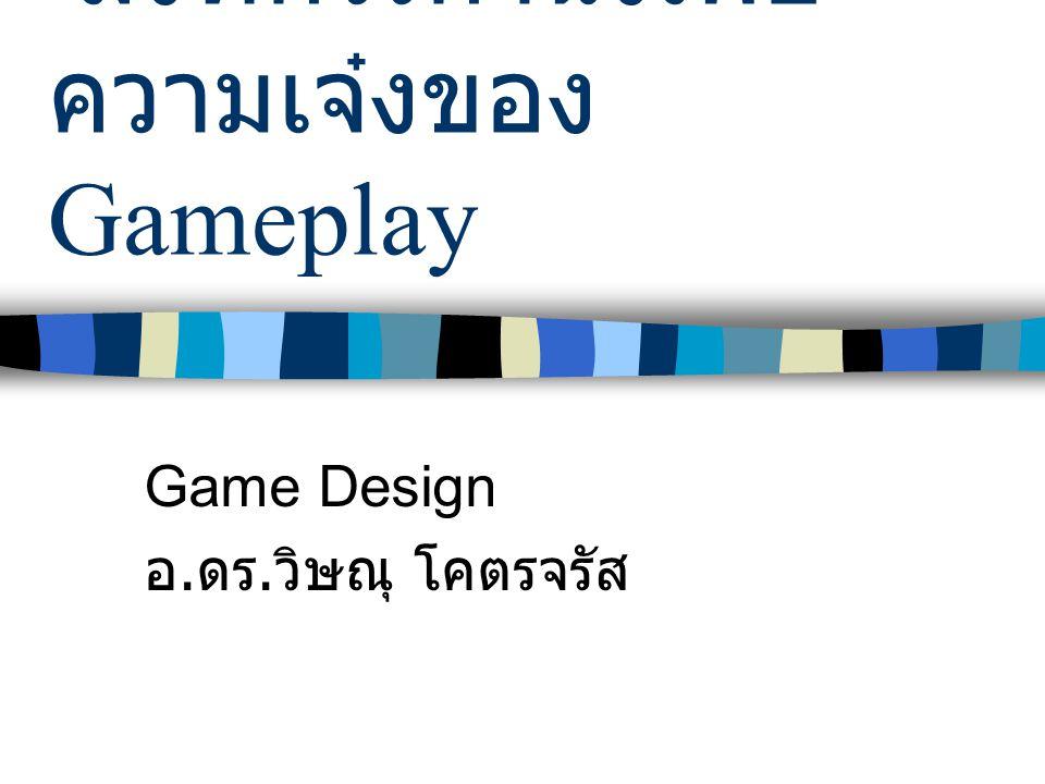 สิ่งที่ควรคำนึงเพื่อ ความเจ๋งของ Gameplay Game Design อ. ดร. วิษณุ โคตรจรัส
