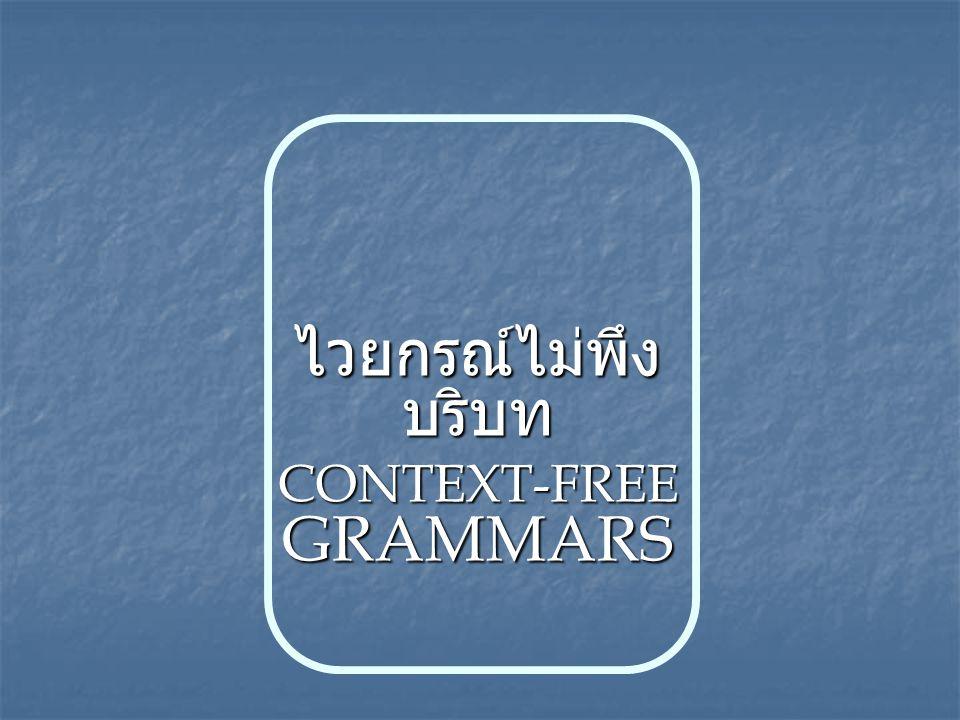 วัตถุประสงค์ A context-free grammar (CFG) is a simple recursive method of specifying grammar rules by which strings in a language can be generated.