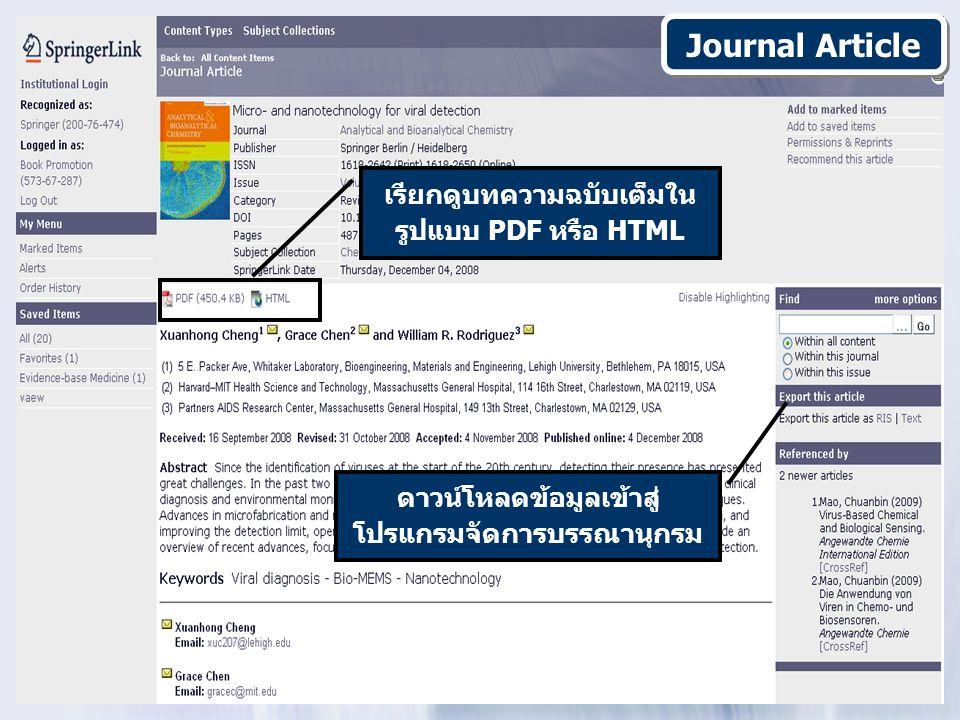 ดาวน์โหลดข้อมูลเข้าสู่ โปรแกรมจัดการบรรณานุกรม Journal Article เรียกดูบทความฉบับเต็มใน รูปแบบ PDF หรือ HTML