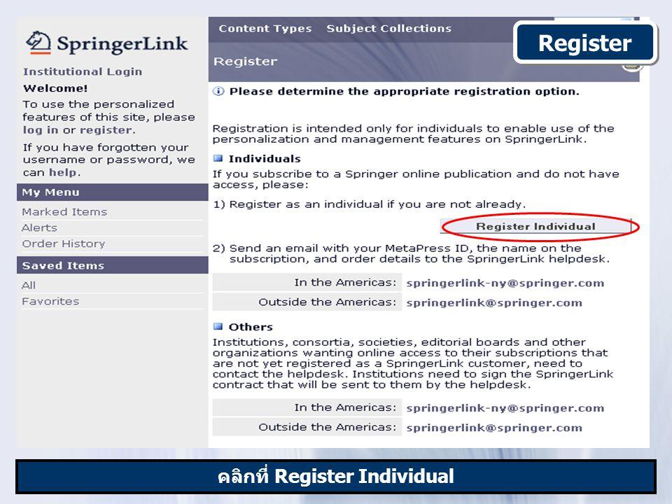 Register คลิกที่ Register Individual