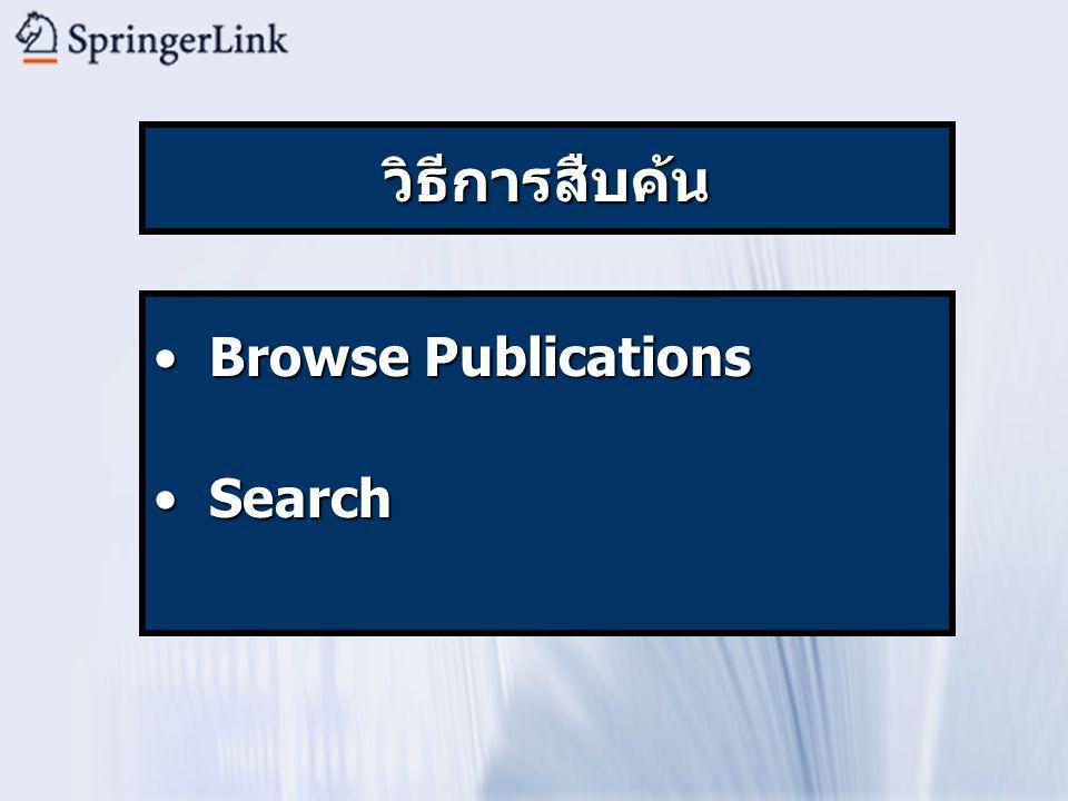 วิธีการสืบค้น • Browse Publications • Search