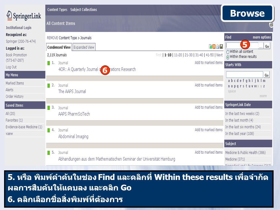 5. หรือ พิมพ์คำค้นในช่อง Find และคลิกที่ Within these results เพื่อจำกัด ผลการสืบค้นให้แคบลง และคลิก Go 6. คลิกเลือกชื่อสิ่งพิมพ์ที่ต้องการ 5 6