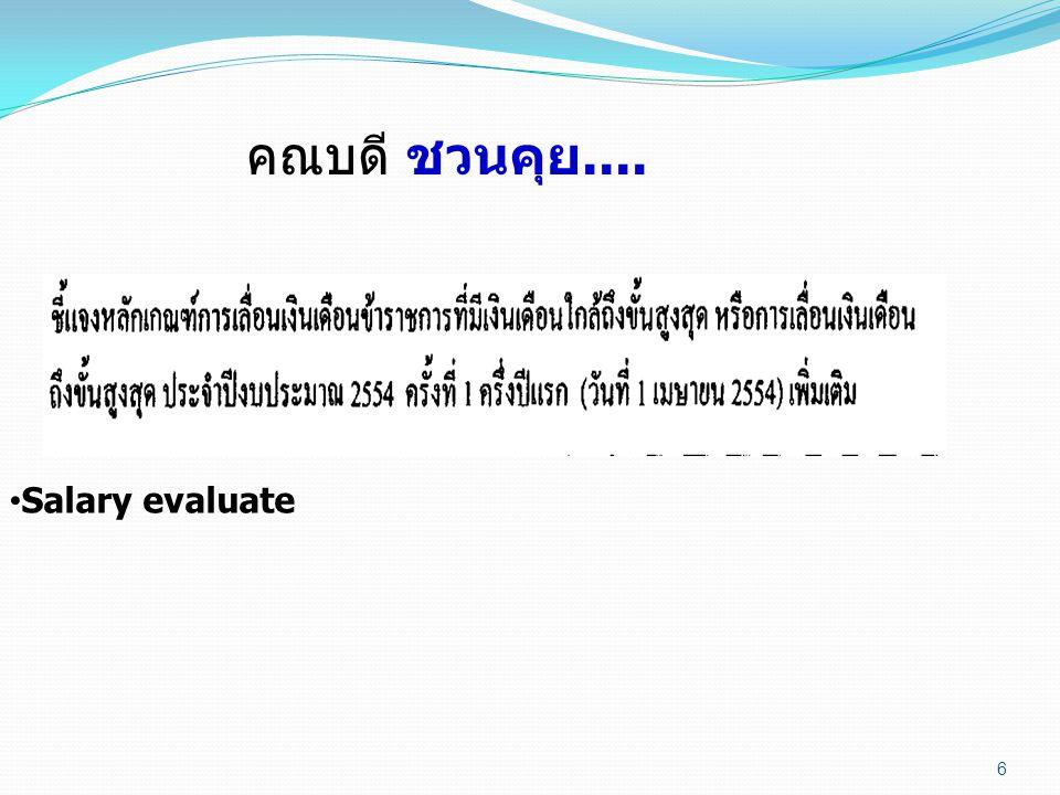 6 คณบดี ชวนคุย.... •Salary evaluate