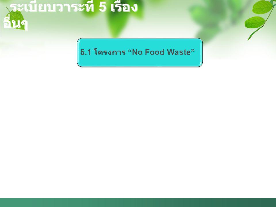 ระเบียบวาระที่ 5 เรื่อง อื่นๆ 5.1 โครงการ No Food Waste
