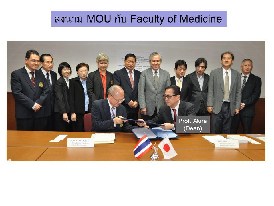 Prof. Akira (Dean) ลงนาม MOU กับ Faculty of Medicine