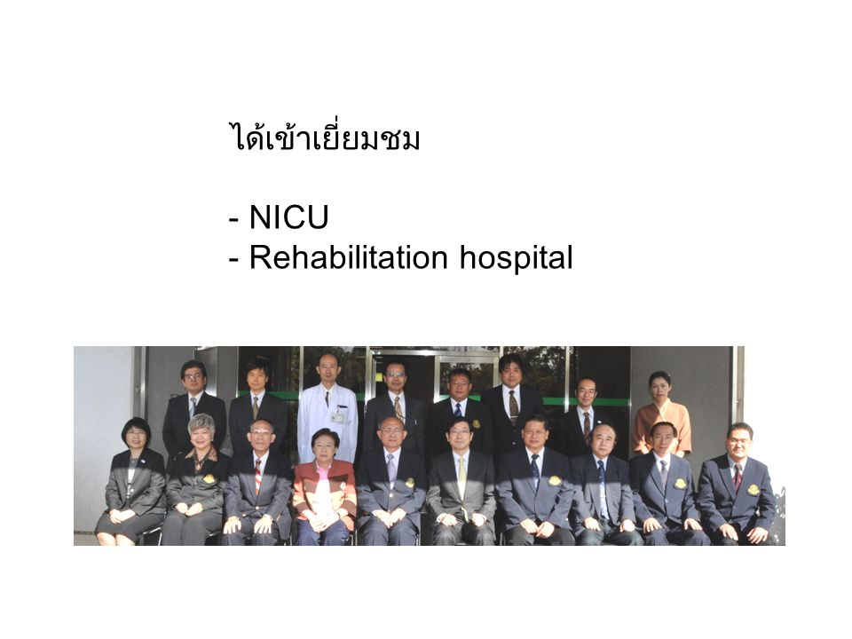 4. Juntendo University โรงเรียนแพทย์เอกชน โตเกียว ก่อตั้ง พ.ศ. 2381 ไม่อยู่ใน QS U-ranking
