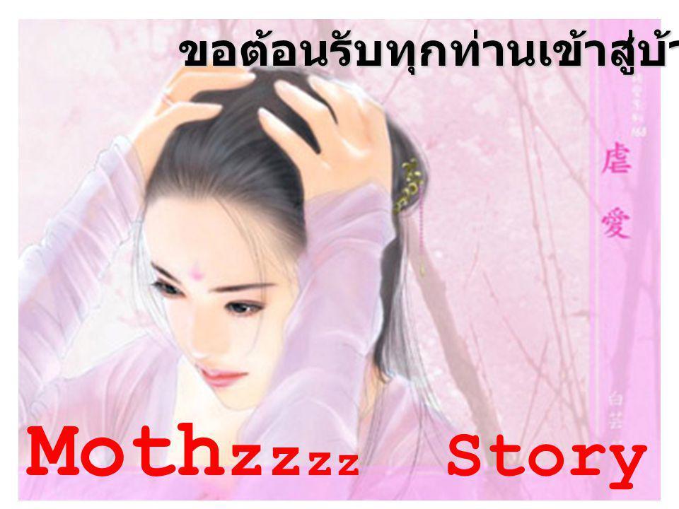 1 ขอต้อนรับทุกท่านเข้าสู่บ้านมดแดงๆค่ะ Moth z z z z Story