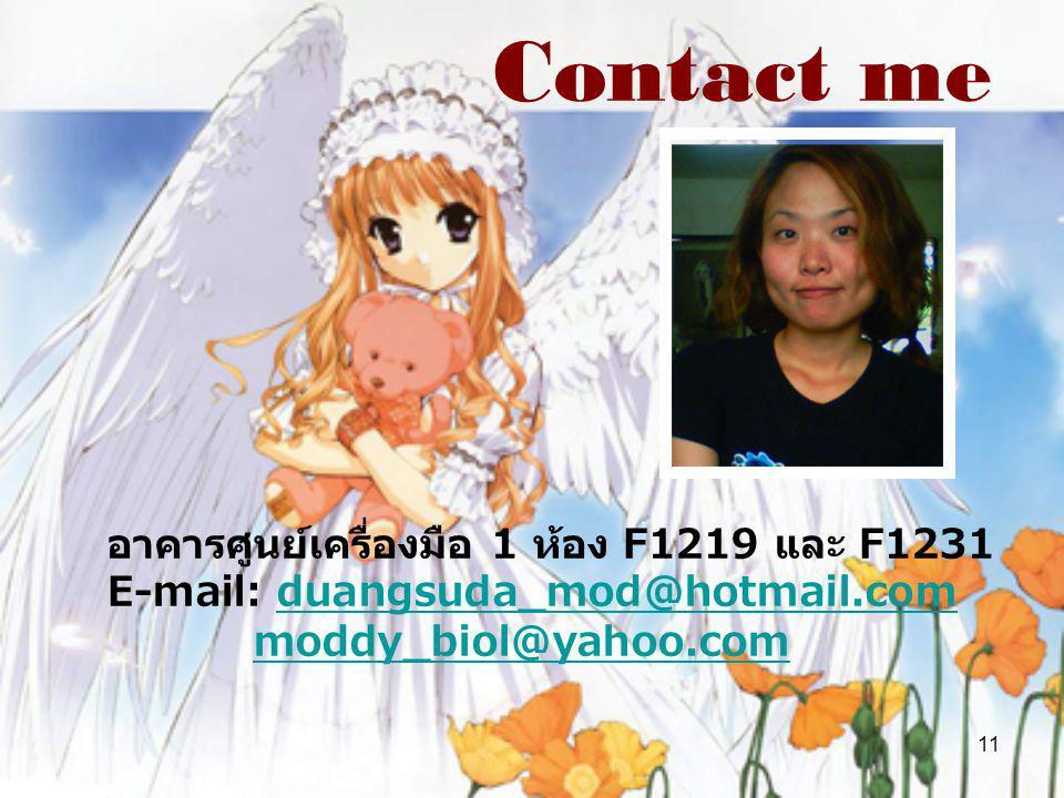 11 Contact me อาคารศูนย์เครื่องมือ 1 ห้อง F1219 และ F1231 E-mail: duangsuda_mod@hotmail.com moddy_biol@yahoo.com