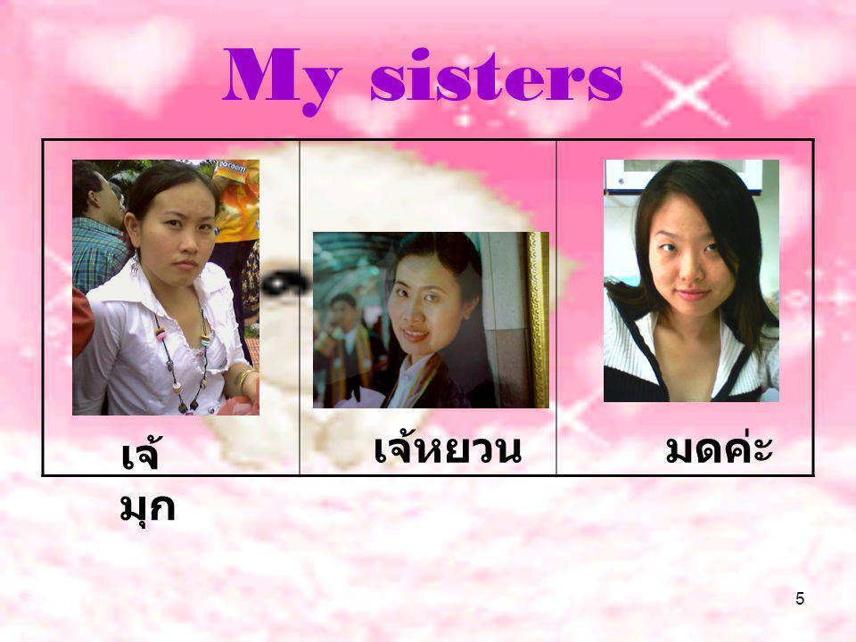 5 เจ้หยวนมดค่ะ My sisters เจ้ มุก