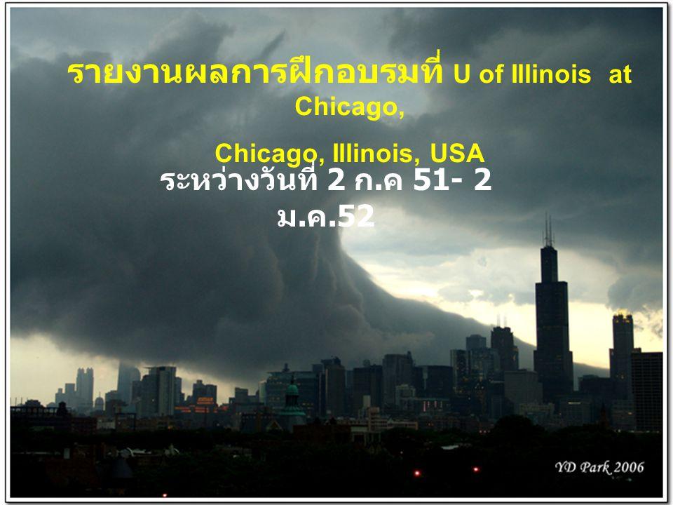 รายงานผลการฝึกอบรมที่ U of Illinois at Chicago, Chicago, Illinois, USA ระหว่างวันที่ 2 ก.