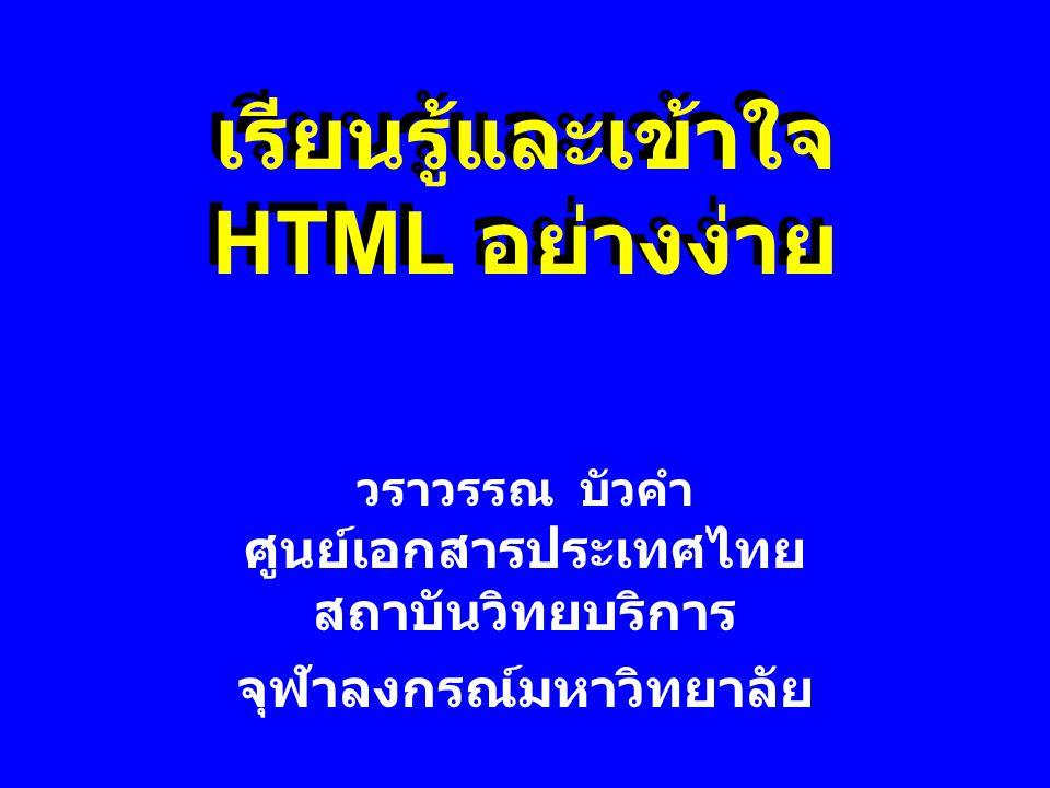เรียนรู้และเข้าใจ HTML อย่างง่าย วราวรรณ บัวคำ ศูนย์เอกสารประเทศไทย สถาบันวิทยบริการ จุฬาลงกรณ์มหาวิทยาลัย