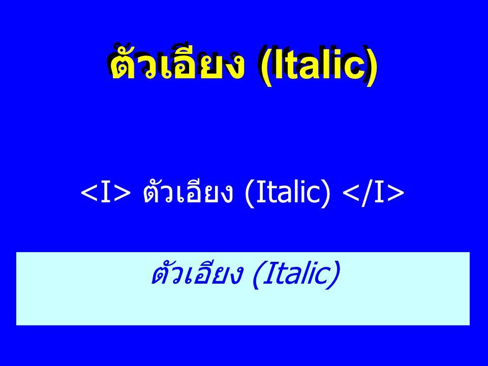 ตัวเอียง (Italic)