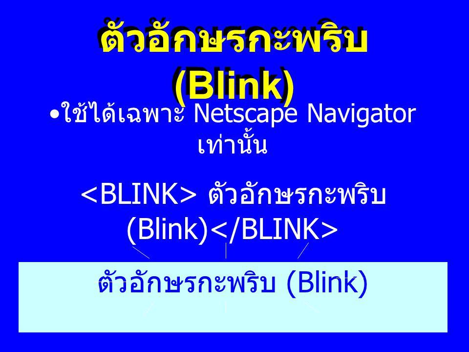 ตัวอักษรกะพริบ (Blink) ตัวอักษรกะพริบ (Blink) • ใช้ได้เฉพาะ Netscape Navigator เท่านั้น ตัวอักษรกะพริบ (Blink)