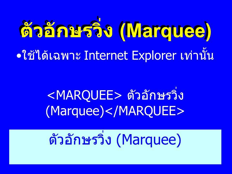 ตัวอักษรวิ่ง (Marquee) ตัวอักษรวิ่ง (Marquee) • ใช้ได้เฉพาะ Internet Explorer เท่านั้น ตัวอักษรวิ่ง (Marquee)
