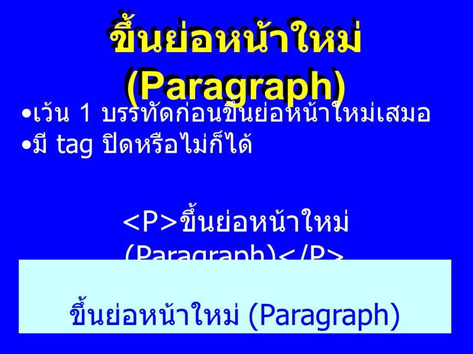 ขึ้นย่อหน้าใหม่ (Paragraph) ขึ้นย่อหน้าใหม่ (Paragraph) ขึ้นย่อหน้าใหม่ (Paragraph) • เว้น 1 บรรทัดก่อนขึ้นย่อหน้าใหม่เสมอ • มี tag ปิดหรือไม่ก็ได้