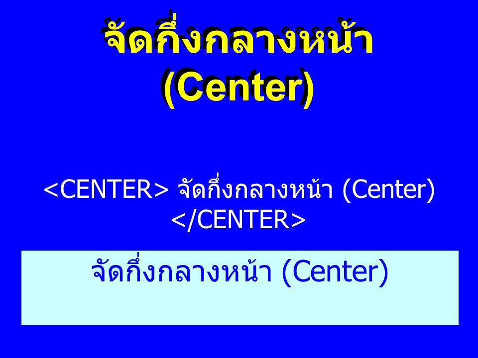 จัดกึ่งกลางหน้า (Center) จัดกึ่งกลางหน้า (Center) จัดกึ่งกลางหน้า (Center)