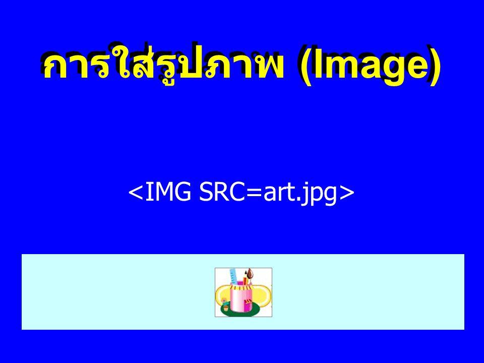 การใส่รูปภาพ (Image) <IMG SRC=art.jpg>