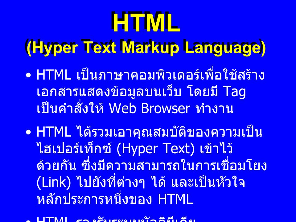 HTML (Hyper Text Markup Language) •HTML เป็นภาษาคอมพิวเตอร์เพื่อใช้สร้าง เอกสารแสดงข้อมูลบนเว็บ โดยมี Tag เป็นคำสั่งให้ Web Browser ทำงาน •HTML ได้รวม