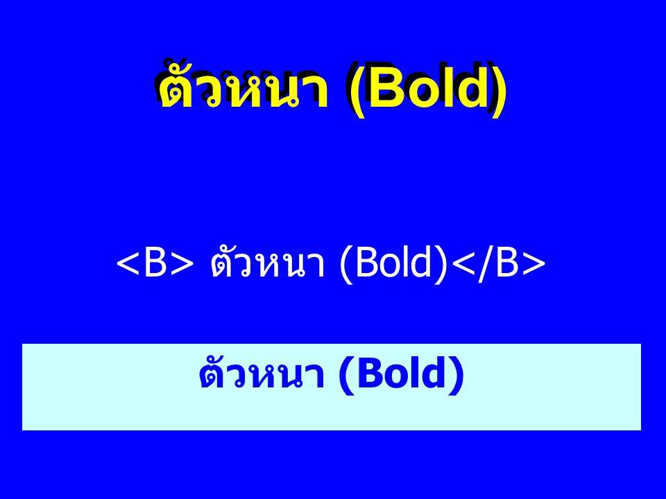 ตัวหนา (Bold)