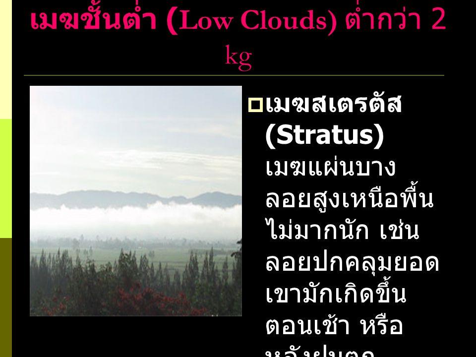  เมฆสเตรโต คิวมูลัส (Stratocumul us) เมฆก้อน ลอย ติดกันเป็นแพ ไม่ มีรูปทรงที่ชัดเจน มีช่องว่างระหว่าง ก้อนเพียง เล็กน้อย มัก เกิดขึ้นเวลาที่ อากาศไม่ดี และ มีสีเทา เนื่องจาก ลอยอยู่ในเงา ของเมฆชั้นบน