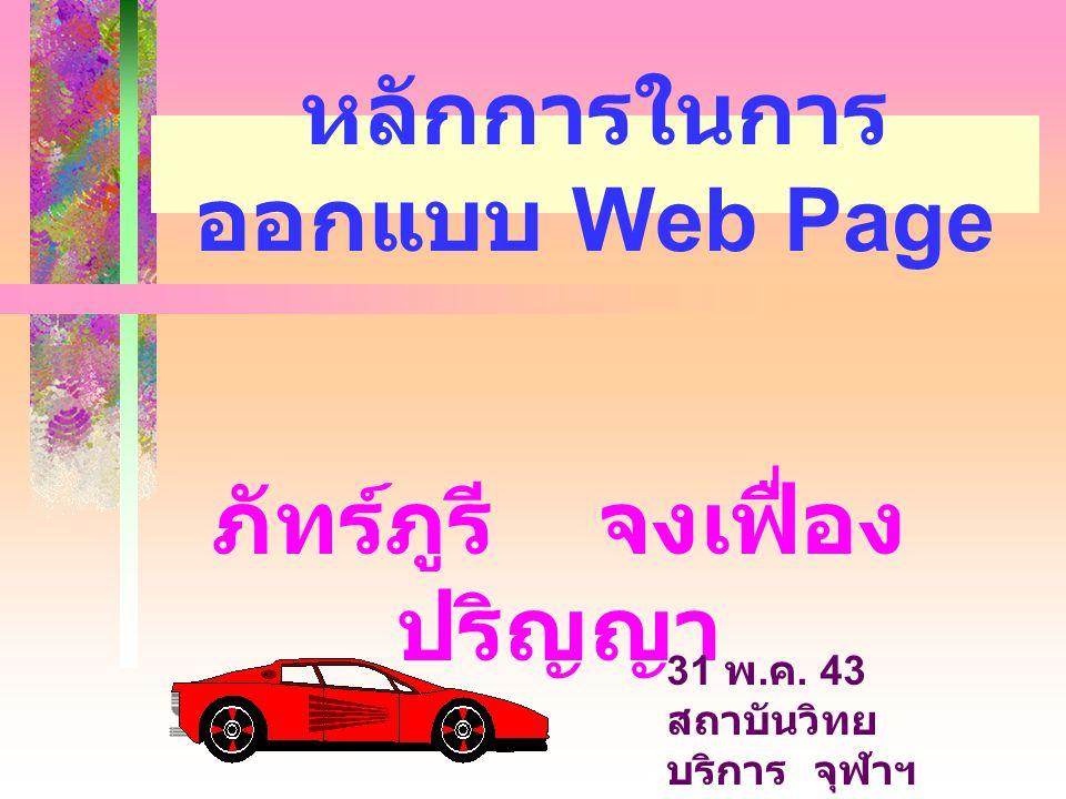 หลักการในการ ออกแบบ Web Page ภัทร์ภูรี จงเฟื่อง ปริญญา 31 พ. ค. 43 สถาบันวิทย บริการ จุฬาฯ