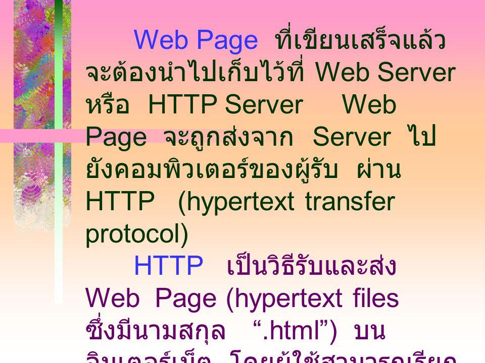 Web Page ที่เขียนเสร็จแล้ว จะต้องนำไปเก็บไว้ที่ Web Server หรือ HTTP Server Web Page จะถูกส่งจาก Server ไป ยังคอมพิวเตอร์ของผู้รับ ผ่าน HTTP (hypertex