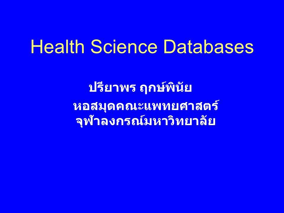 Health Science Databases ปรียาพร ฤกษ์พินัย หอสมุดคณะแพทยศาสตร์ จุฬาลงกรณ์มหาวิทยาลัย